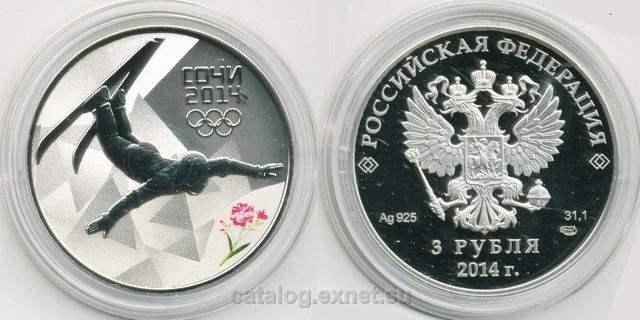 Монета 3 рубля 2014 года - Фристайл