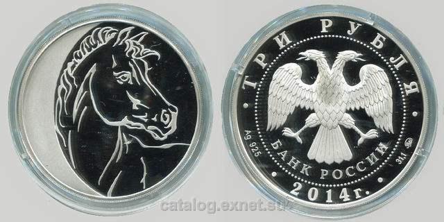 Монета 3 рубля 2014 года - лошадь