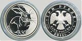 Монета 3 рубля 2011 года - кролик
