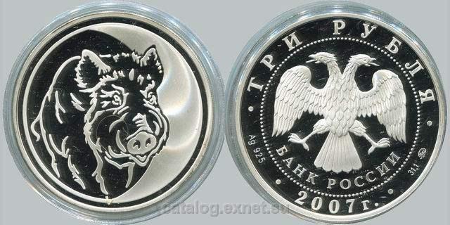 Монета 3 рубля 2007 года - кабан