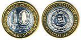 Монета 10 рублей 2010 года – Чеченская Республика