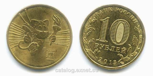 Монета 10 рублей 2013 года - Казань - талисман Универсиады