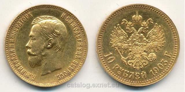 Монета 10 рублей 1903 года из золота Николая II