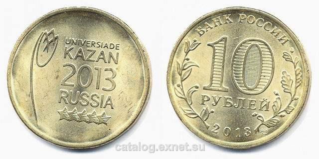 Монета 10 рублей 2013 года - Казань эмблема Универсиады
