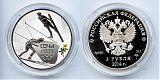 Монета 3 рубля 2014 года - Сочи - Лыжное двоеборье