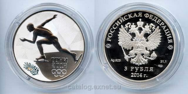 Монета 3 рубля 2014 года - Сочи - Скоростной бег на коньках