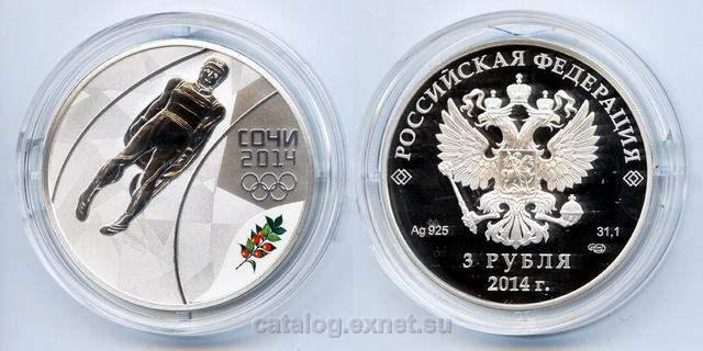 Монета 3 рубля 2014 года - Сочи - Санный спорт