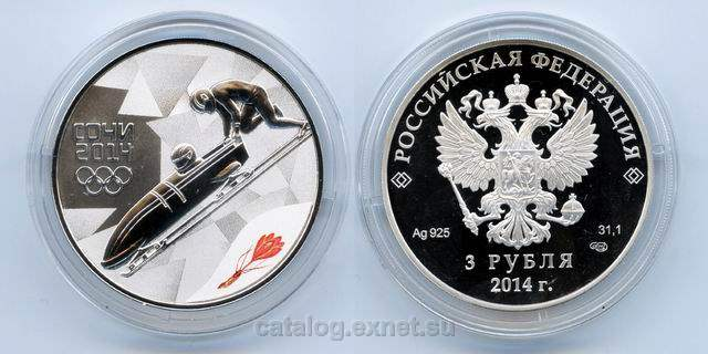 Монета 3 рубля 2014 года - Сочи - Бобслей
