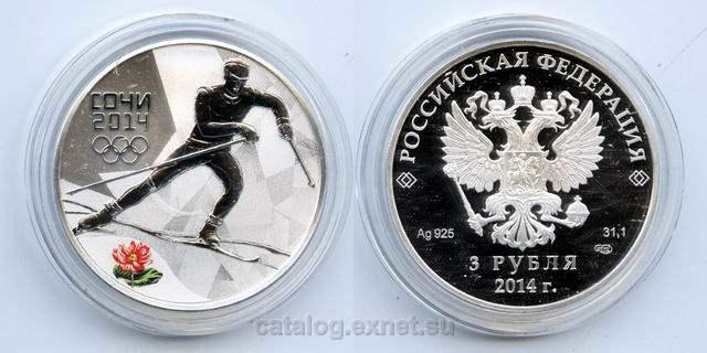 Монета 3 рубля 2014 года - Сочи - Лыжные гонки