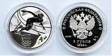 Монета 3 рубля 2014 года - Сочи - Шорт-трек
