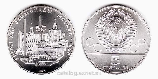 Монета 5 рублей 1977 года - Олимпиада-80 - Киев