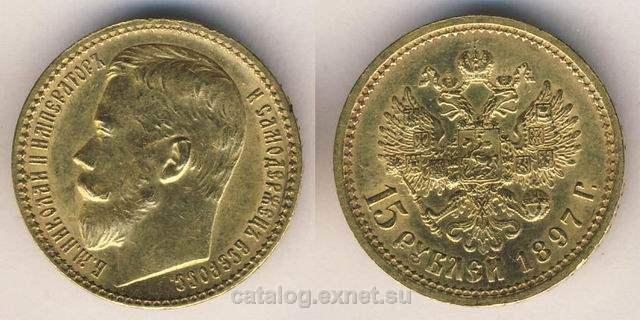 Монета 15 рублей 1897 года из золота