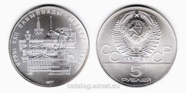 Монета 5 рублей 1977 года - Олимпиада-80 - Ленинград
