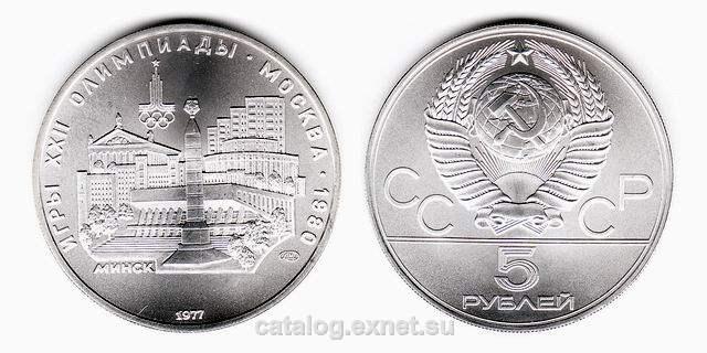 Монета 5 рублей 1977 года - Олимпиада-80 - Минск