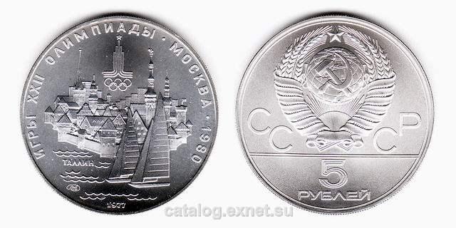 Монета 5 рублей 1977 года - Олимпиада-80 - Таллин