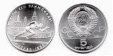 Монета БЕГ - 5 рублей 1978 года - Олимпиада-80