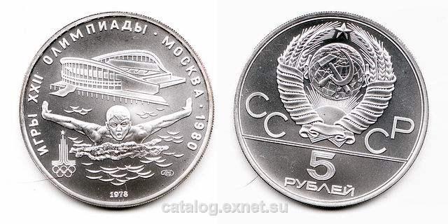 Монета 5 рублей 1978 года - Плавание - Олимпиада-80