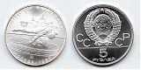 Монета 5 рублей 1978 года - Прыжки в высоту - Олимпиада-80