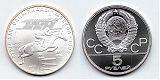 Монета 5 рублей 1978 года - Конкур - Олимпиада-80