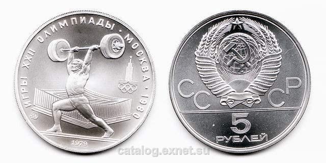 Монета 5 рублей 1979 года - Тяжелая атлетика - Олимпиада-80