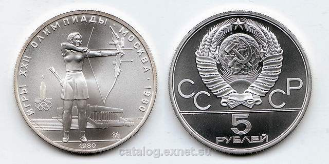 Монета 5 рублей 1980 года - Стрельба из лука - Олимпиада-80