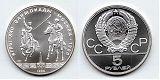 Монета 5 рублей 1980 года - Исинди - Олимпиада-80