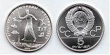 Монета 5 рублей 1980 года - Городки - Олимпиада-80