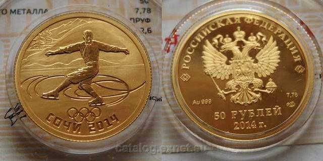 50 рублей 2014 года - Сочи - Фигурное катание