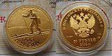 Монета 50 рублей 2014 года - Сочи - Биатлон