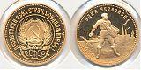 Монета 1 червонец 1980 года Сеятель пруф