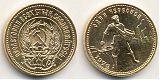 Монета 1 червонец 1979 года Сеятель