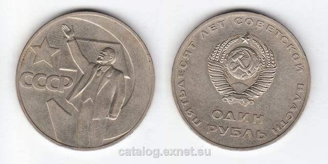Монета 1 рубль 1967 года - 50 лет СССР