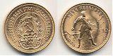 Монета 1 червонец 1975 года - Сеятель