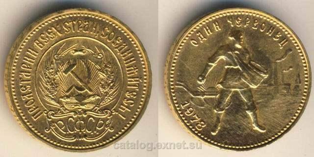 Монета Сеятель 1 червонец 1975 года