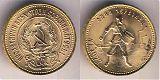 Монета 1 золотой червонец 1977 года - Сеятель
