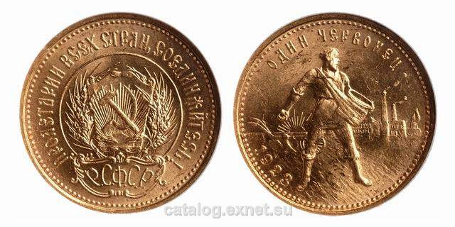 Монета 1 червонец 1923 года - Сеятель