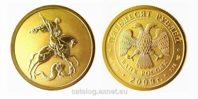 Золотая монета 50 рублей 2009 года - Георгий Победоносец