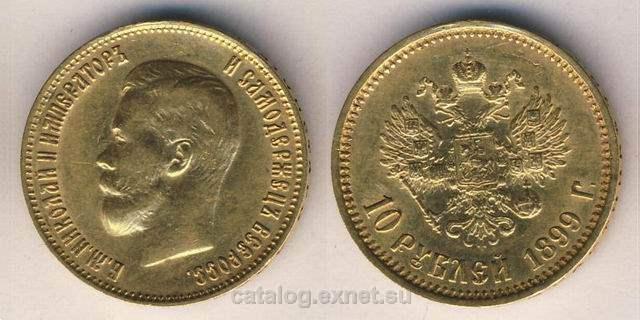 Монета 10 рублей 1899 года цена татаро монгольские монеты каталог