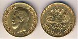 Золотая монета 10 рублей 1899 года - Николай II
