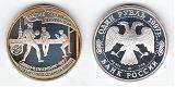 Монета 1 рубль 1997 года - Первый футбольный матч