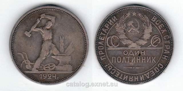 Монета серебряный полтинник 1924 года - Кузнец