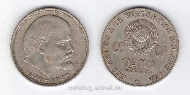 Монета 1 рубль 1970 года - Ленин