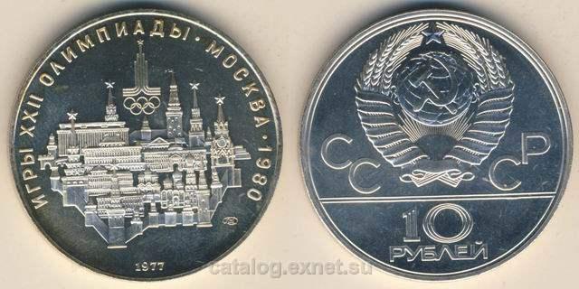 Монета 10 рублей - Олимпиада-80 - Москва 1980