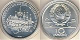 Монета 10 рублей 1977 года - Москва 1980 (Proof)