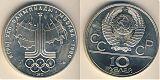 Монета 10 рублей 1977 года - Карта СССР (UNC)
