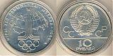 Монета 10 рублей 1977 года - Карта СССР (Proof)