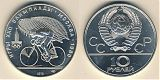 Монета 10 рублей 1978 года - Велоспорт (UNC)