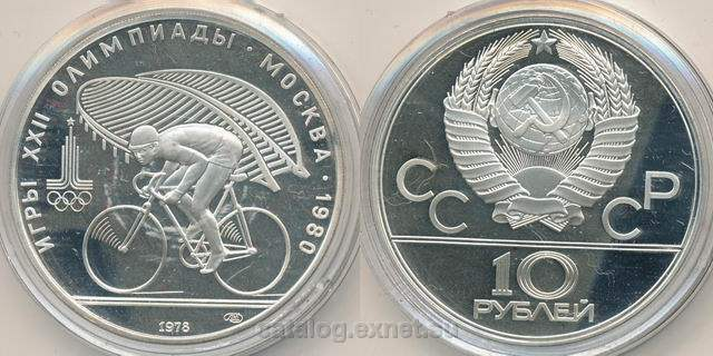 Монета 10 рублей 1978 года - Велоспорт (Proof)