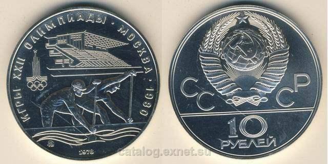 Монета 10 рублей 1978 года - Гребля (UNC)