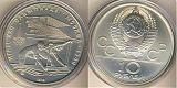 Монета 10 рублей 1978 года - Гребля (Proof)
